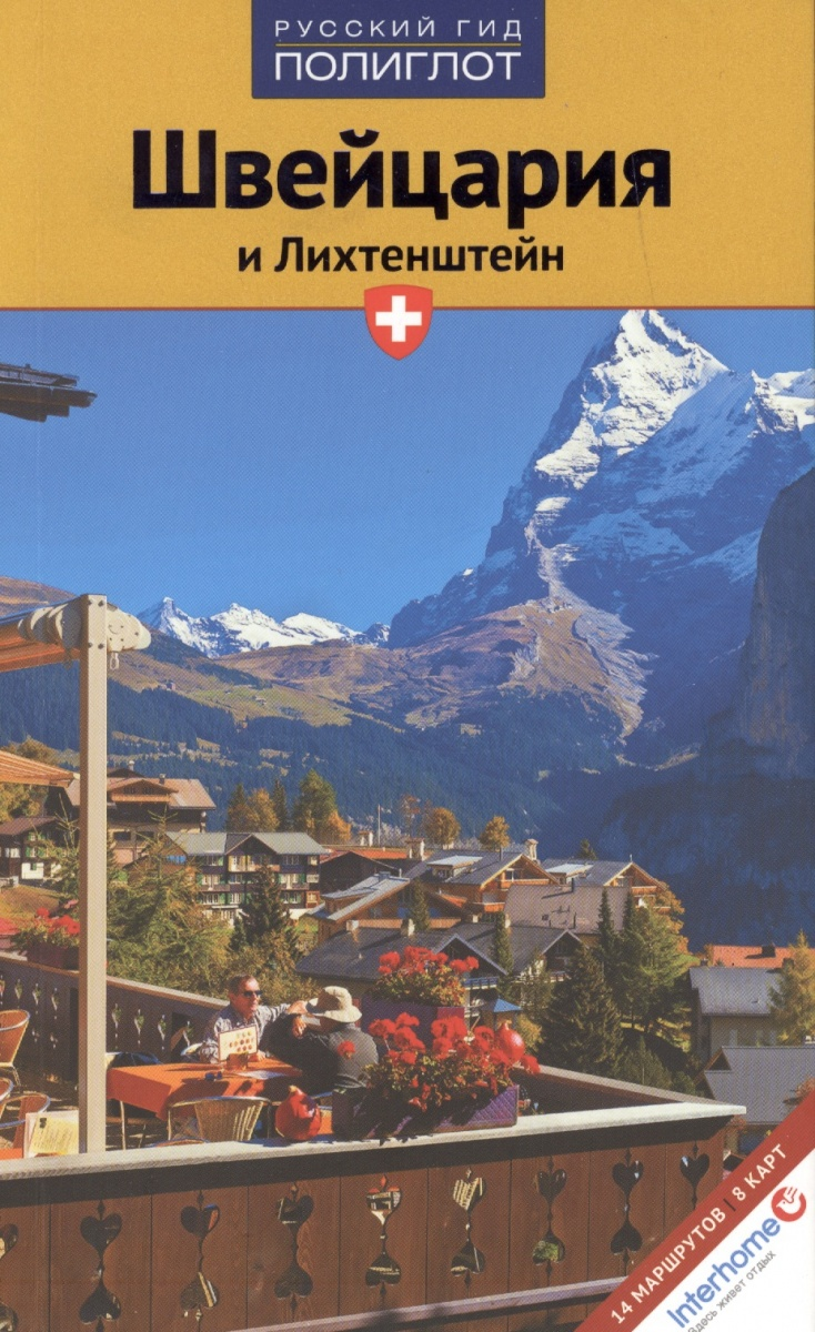 Хюслер О., Эмде Б. Путеводитель. Швейцария и Лихтенштейн