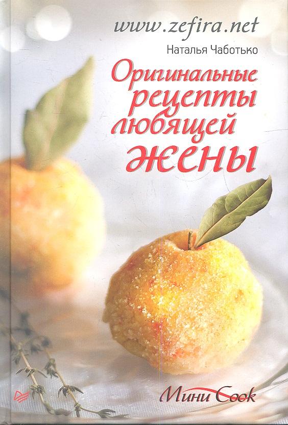 Чаботько Н. Оригинальные рецепты любящей жены