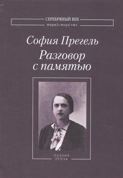 Прегель С. Разговор с памятью (комплект из 3 книг)