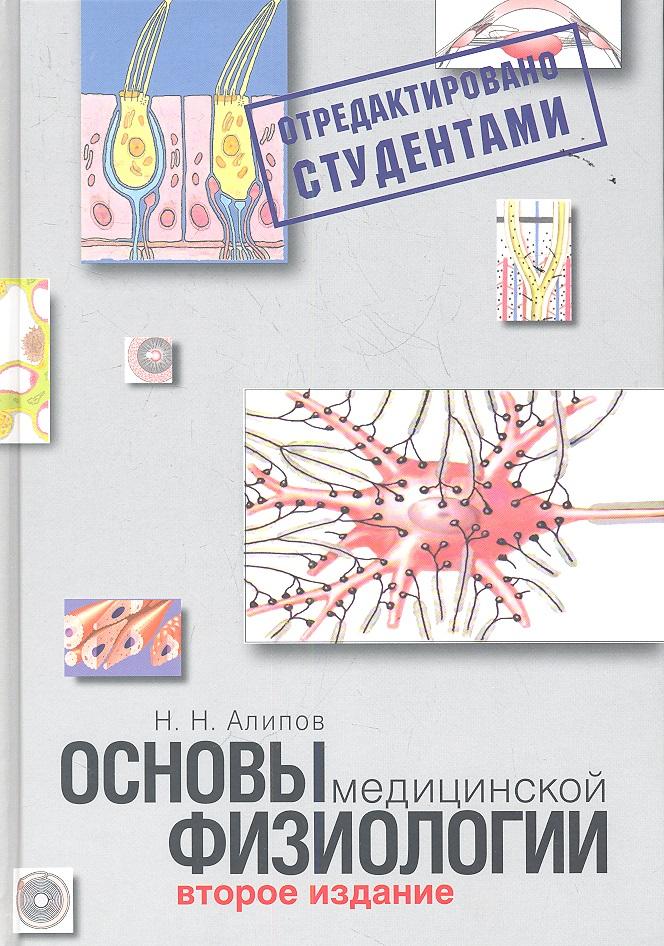Основы медицинской физиологии. Второе издание от Читай-город
