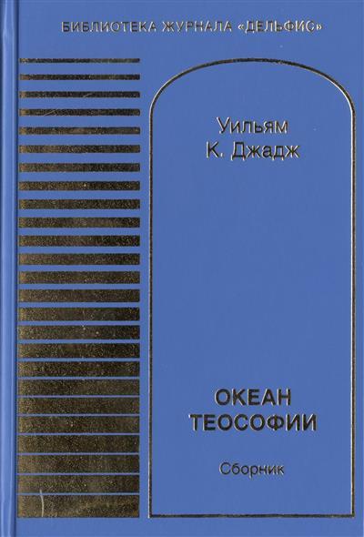 Океан теософии: Сборник