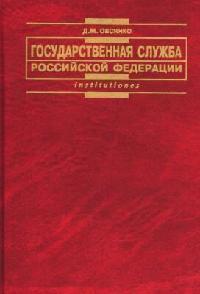 Гос. служба РФ