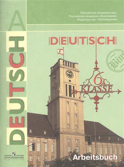 Немецкий язык. 6 класс. Рабочая тетрадь. Пособие для учащихся общеобразовательных учреждений