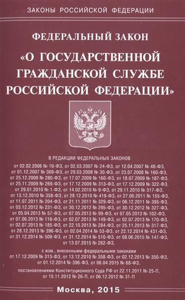 """Федеральный закон """"О государственной гражданской службе Российской Федерации"""""""
