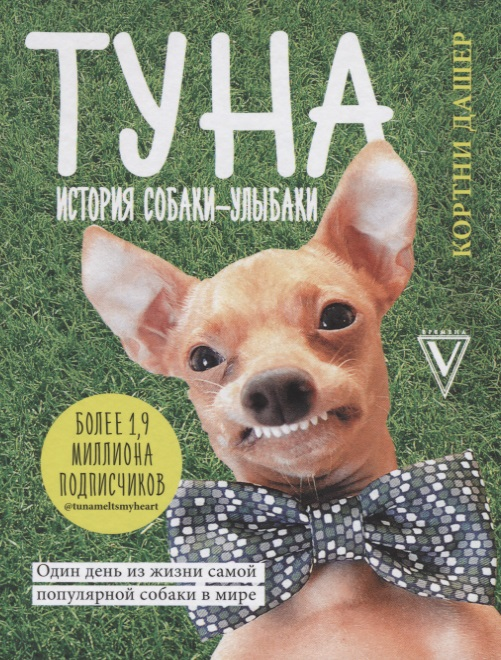 Дашер К. Туна. История собаки-улыбаки