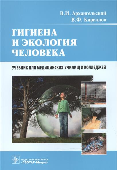 Архангельский В., Кириллов В. Гигиена и экология человека. Учебник гигиена с основами экологии человека учебник cd