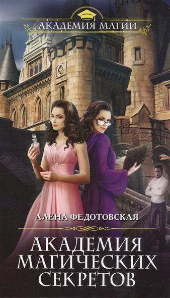 Федотовская А. Академия магических секретов ISBN: 9785699986217