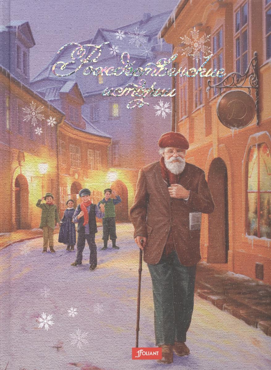 Миклош М. (сост.) Рождественские истории коровин в сост рождественские стихотворения