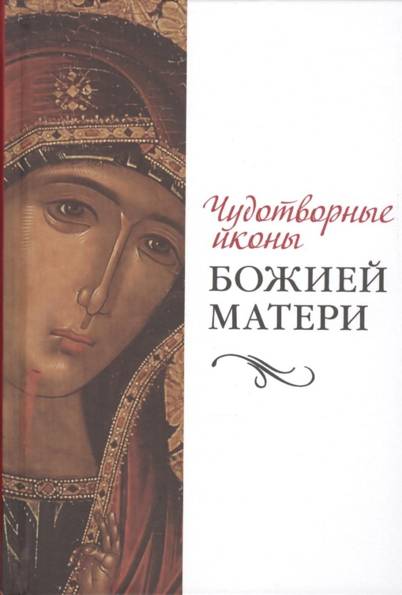 Коршунова Т. Чудотворные иконы Божией Матери скоробогатько н чудотворные иконы