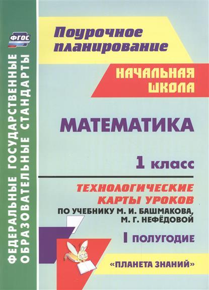 """Математика. 1 класс. Технологические карты уроков по учебнику М.И. Башмакова, М.Г. Нефедовой. """"Планета знаний"""""""