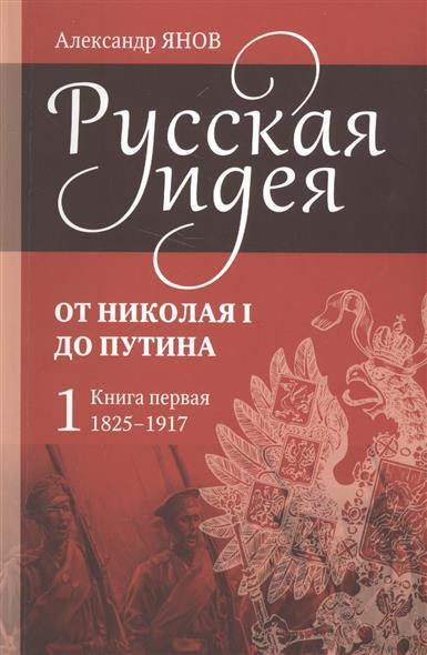 Русская идея. От Николая I до Путина (комплект из 4-х книг)