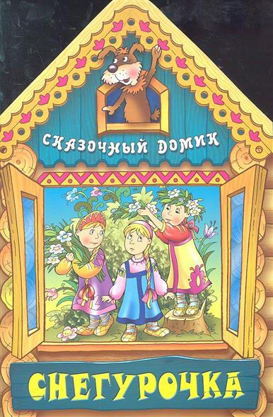 Чайчук В. (худ.) Снегурочка чайчук в худ королевство сказок