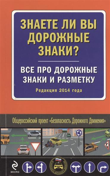 Знаете ли вы дорожные знаки? Все про дорожные знаки и разметку. Редакция 2014 года