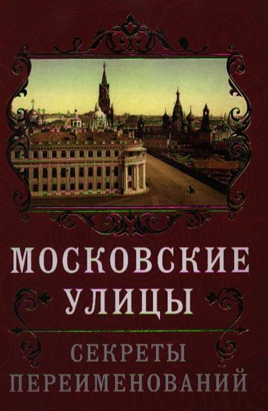 Московские улицы: секреты переименований