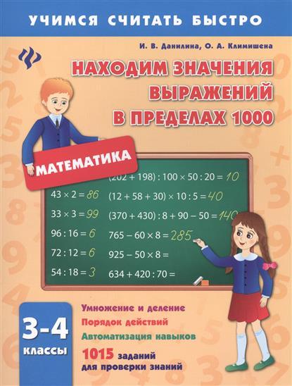 Математика. Находим значения выражений в пределах 1000. 3-4 классы. Умножение и деление. Порядок действий. Автоматизация навыков. 1015 заданий для проверки знаний