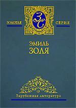 Золя Собр. сочинений т.2 / 5тт