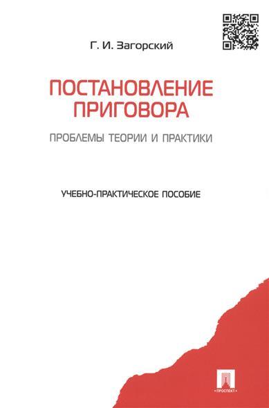 Постановление приговора. Проблемы теории и практики. Учебно-практическое пособие