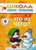 Федоров Ю. Что из чего? Занятия с детьми от 4 до 5 лет (с игрой и наклейками) свияш ю с чего начинается женственность