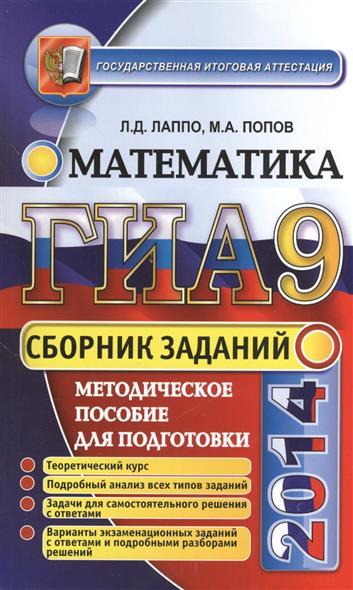 ГИА 2014. Математика. Сборник заданий. Методическое пособие для подготовки