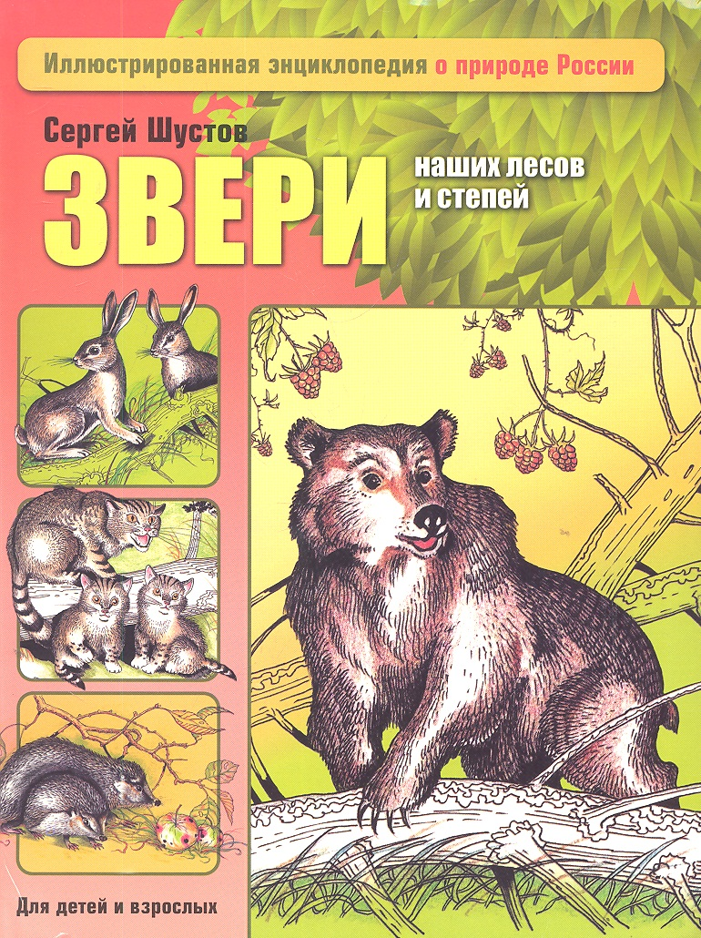 Шустов С. Звери наших лесов и степей для растений зоны степей характерны