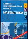 Математика от А до Я