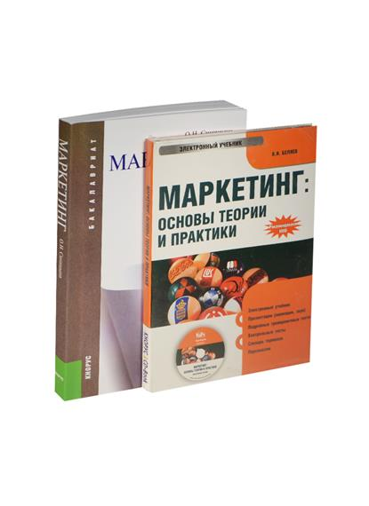 Маркетинг: учебное пособие. Второе издание, стереотипное (+CD Электронный учебник) (комплект из книги +CD)