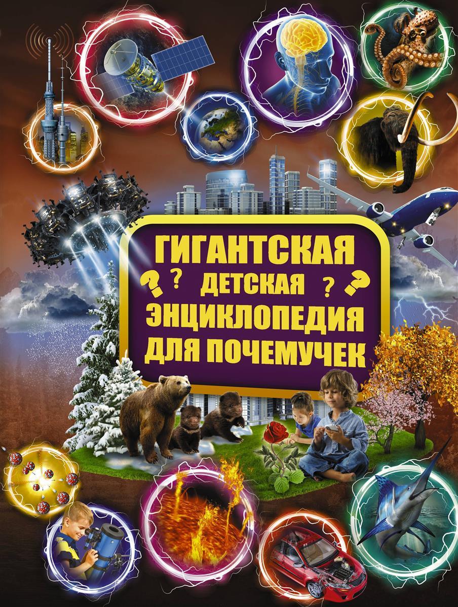 Гигантская детская энциклопедия для почемучек от Читай-город