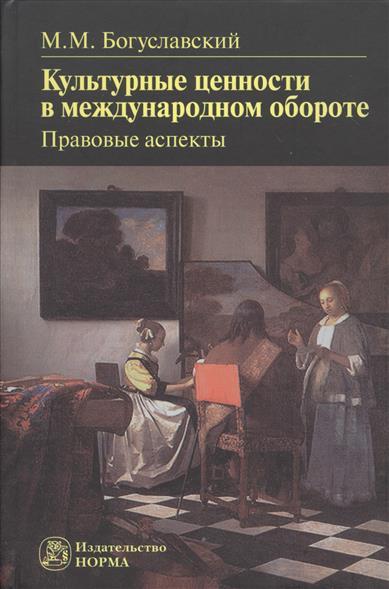 Культурные ценности в международном обороте: правовые аспекты. 2-е издание, переработанное и дополненное
