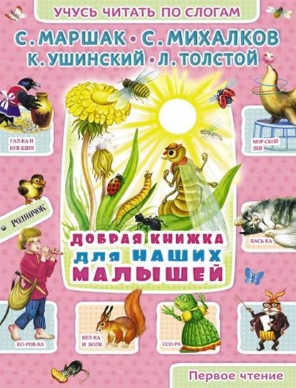 Маршак С., Михалков С., Ушинский К., Толстой Л. Добрая книжка для наших малышей песенки для малышей книжка игрушка