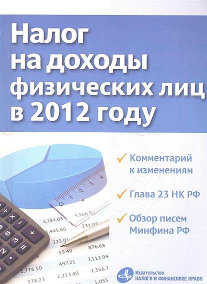 Налог на доходы физических лиц в 2012 году