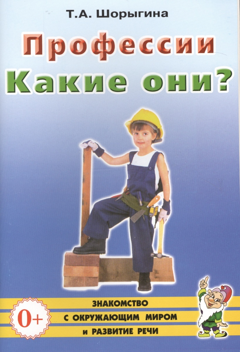 Шорыгина Т. Профессии. Какие они? Книга для воспитателей, гувернеров и родителей