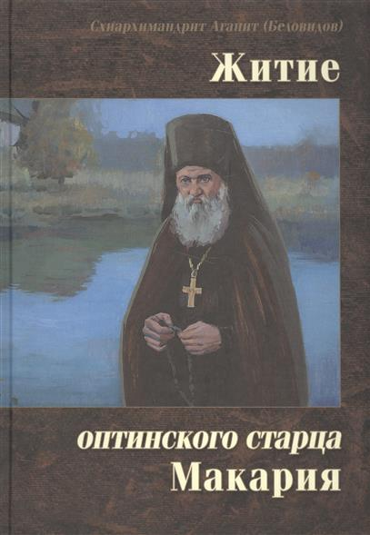 Беловидов А. Житие Оптинского старца Макария
