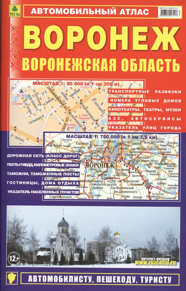 Сермягина Т. (ред.) Автомобильный атлас . ская область (1:20000)
