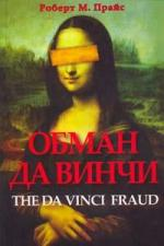 Пайс М. Обман да Винчи