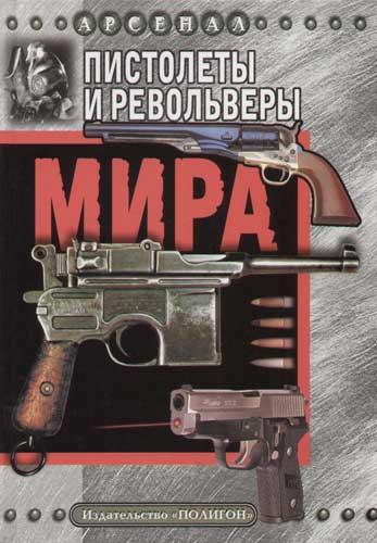 Пистолеты и револьверы мира