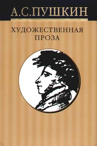 Пушкин Собр. сочинений т.6 / 10тт Художественная проза