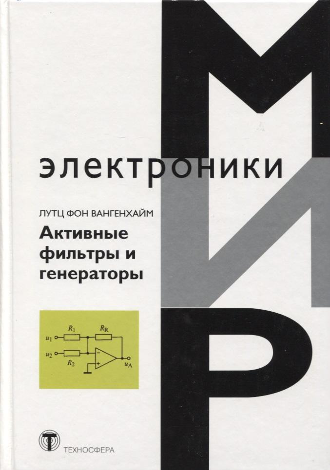 Вангенхайм Л. Активные фильтры и генераторы. Проектирование и схемотехника с использованием интегрированных микросхем