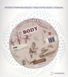 Тело человека = Body