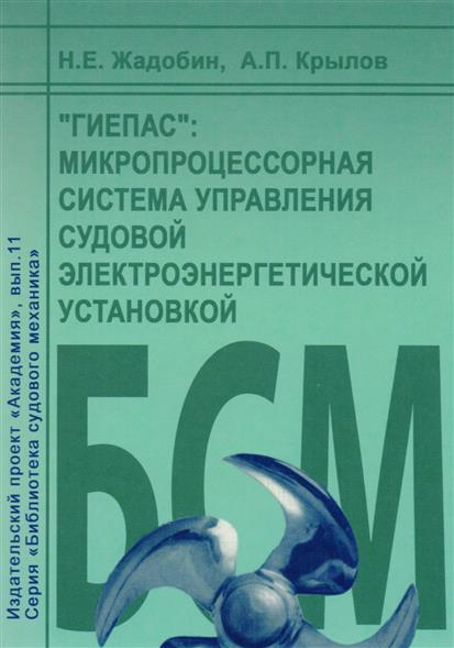"""Книга """"ГИЕПАС"""": микропроцессорная система управления судовой электроэнергетической установкой. Жадобин Н., Крылов А."""