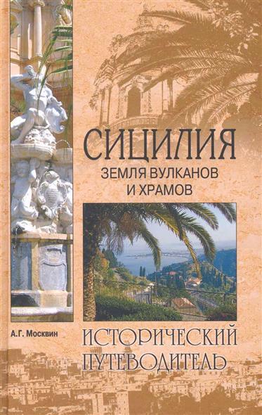 Сицилия Земля вулканов и храмов