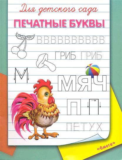 Для детского сада Печатные буквы