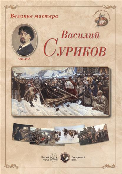 Василий Суриков. Набор репродукций