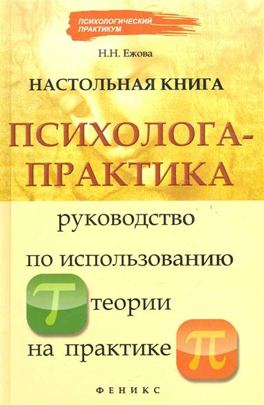 Настольная книга психолога-практика