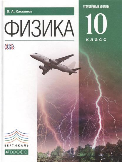 Физика. 10 класс. Углубленный уровень. Учебник. 2-е издание, стереотипное