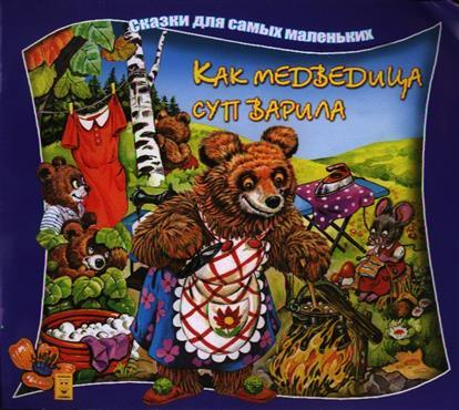 Борц В. Как медведица суп варила в в борц храбрый петух