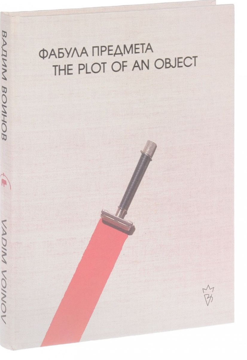 Фабула предмета. The plot of an object