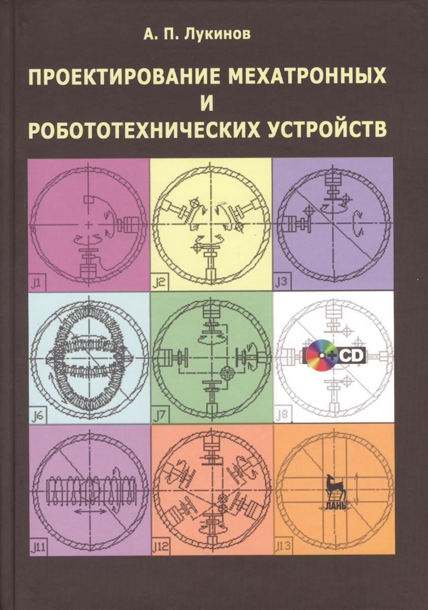 Лукинов А. Проектирование мехатронных и робототехнических устройств. Учебное пособие (+CD) социальное проектирование учебное пособие