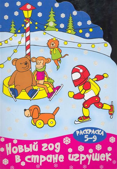 Калинина Т.: Р Новый год в стране игрушек