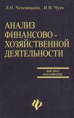 Анализ фин.-хоз. деятельности Чечевицына