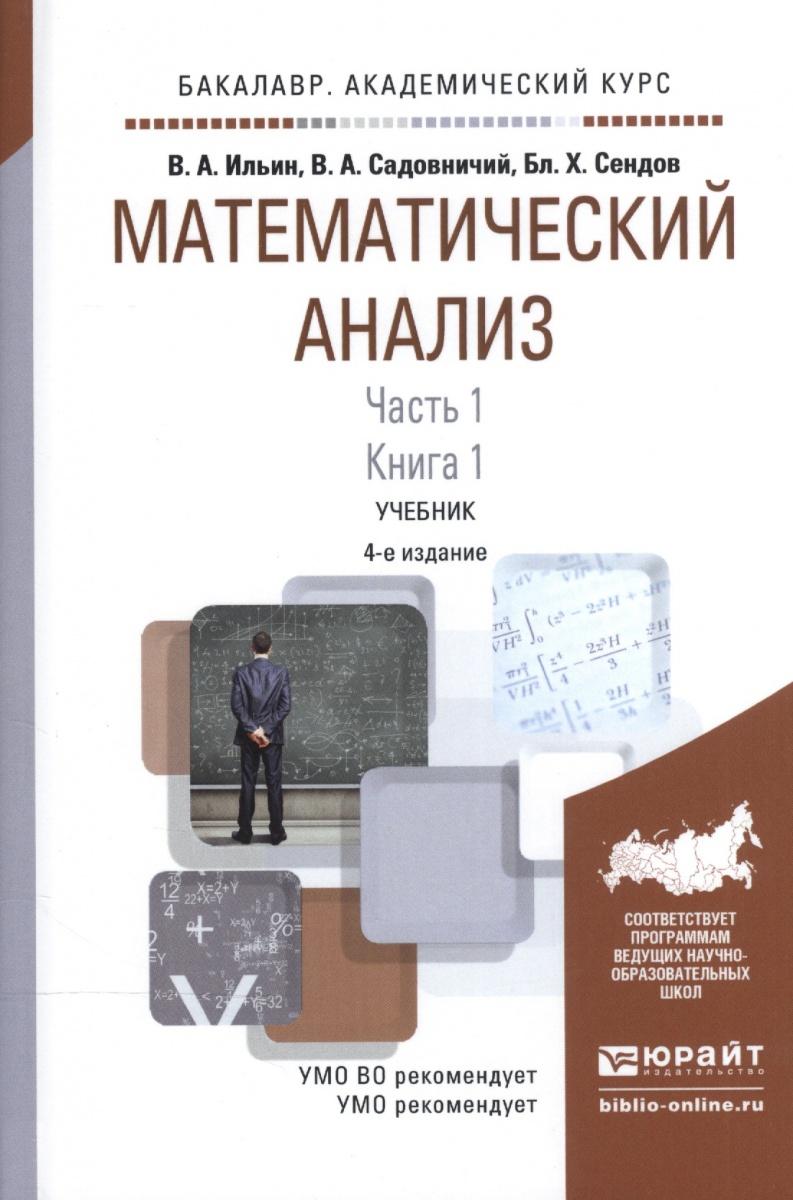 Ильин В.: Математический анализ. В 2-х частях. Часть 1. В 2-х книгах. Книга 1. Учебник